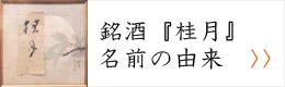 銘酒『桂月』名前の由来